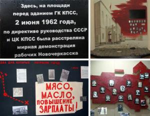 Музей трагедии 1962