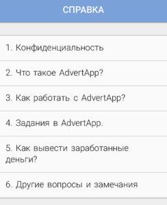 advertapp